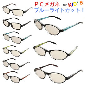 キッズPCメガネ PC GLASSES for キッズ 子供用 度なし PCメガネ PC眼鏡 レンズ ラウンド スクエア ウエリントン 紫外線カット UVカット メンズ パソコン眼鏡 パソコン用メガネ 【楽ギフ_包装】 父の日 ギフト プレゼント