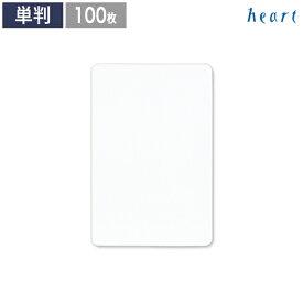 カード 100枚 マルチプリンタ対応 ポストカード メッセージカード 無地 はがきサイズ ハガキサイズ はがき ハガキ 返信はがき ホワイト 白 招待状 案内状 挨拶状 レーザー インクジェット プリンタ対応