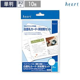 【白雲礼】カード・洋封筒 セット 10枚 マルチプリンタ対応 洋2 封筒 はがき ハガキ カード ハガキサイズ 和紙 和 和風 メッセージカード 招待状 案内状 挨拶状 手作りセット レーザー インクジェット プリンター対応