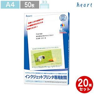 【A4用封筒】 ホワイト 50枚 [20セット] インクジェットプリンタ専用紙 A4 封筒 白 白封筒 ホワイト封筒