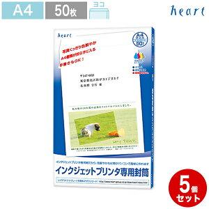 【A4用封筒】 ホワイト 50枚 [5セット] インクジェットプリンタ専用紙 A4 封筒 白 白封筒 ホワイト封筒