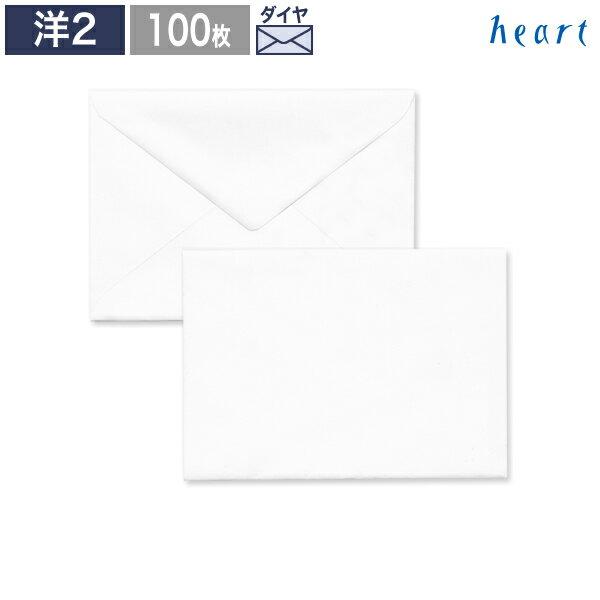 洋封筒 100枚 マルチプリンタ対応 洋2 封筒 ホワイト 白 白封筒 ホワイト封筒 メッセージカード 招待状 案内状 挨拶状 手作り レーザー インクジェット プリンタ対応