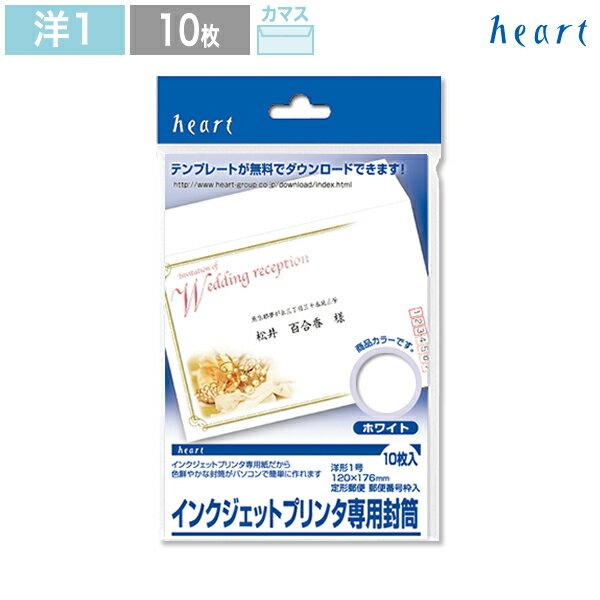 【カマス洋1封筒】 ホワイト 10枚 インクジェットプリンタ専用紙 洋1 洋形1号 封筒 白 白封筒 ホワイト封筒