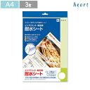 耐水シート 【A4】 3枚 インクジェットプリンタ専用紙