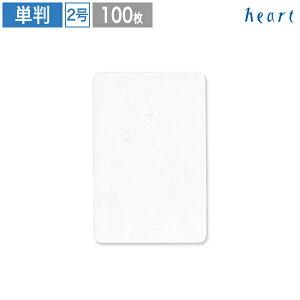 カード 白雲礼 2号 100枚 ポストカード メッセージカード 無地 和紙 ホワイト 白 招待状 案内状 挨拶状 用紙