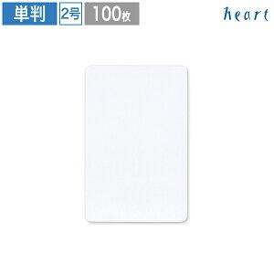 カード Wケント 2号 100枚 ポストカード メッセージカード 無地 ホワイト 白 招待状 案内状 挨拶状 用紙