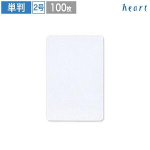 カード 白栄 2号 100枚 ポストカード メッセージカード 無地 ホワイト 白 招待状 案内状 挨拶状 用紙