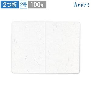 カード 白雲礼 2号 2つ折 100枚 ポストカード メッセージカード 無地 和紙 ホワイト 白 招待状 案内状 挨拶状 用紙