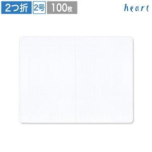 カード Wケント 1号 2つ折 100枚 ポストカード メッセージカード 無地 ホワイト 白 招待状 案内状 挨拶状 用紙