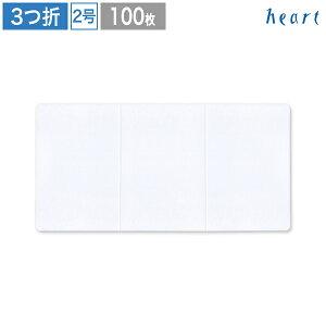 カード 白栄 2号 3つ折 100枚 ポストカード メッセージカード 無地 ホワイト 白 招待状 案内状 挨拶状 用紙