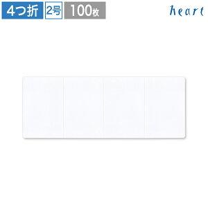カード Wケント 2号 4つ折 100枚 ポストカード メッセージカード 無地 ホワイト 白 招待状 案内状 挨拶状 用紙