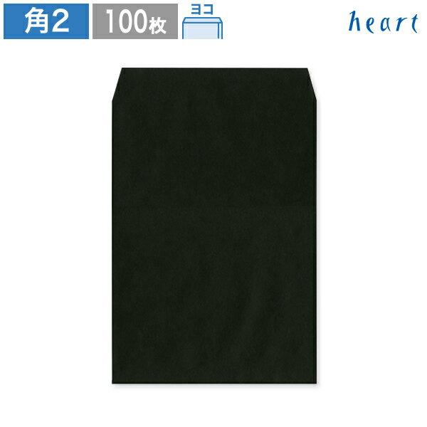 【角2封筒】 カラー封筒 ブラック 85g 100枚 角2 角形2号 カラー カラークラフト 黒 封筒