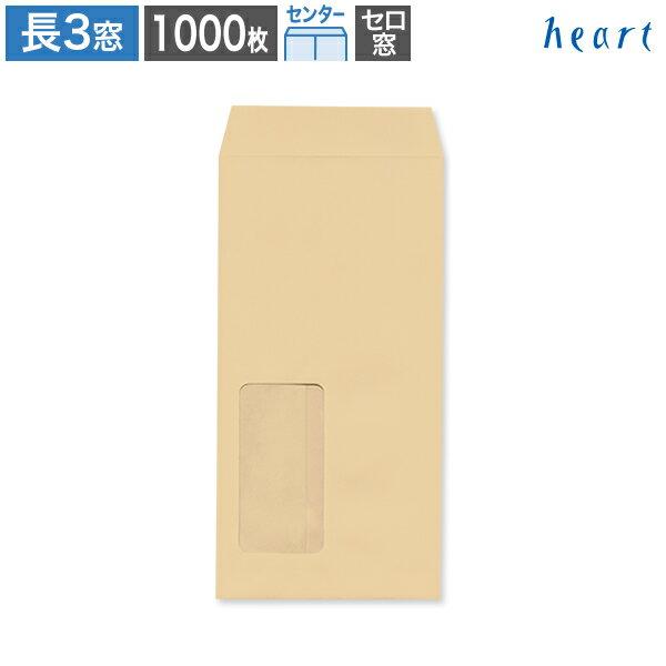 【長3窓付き封筒】 クラフト封筒 70g 1000枚 長3 長形3号 茶封筒 茶 クラフト 封筒