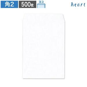 角2封筒 ケント封筒 100g ヨコ貼 500枚 角2 角形2号 ケント ホワイト 白 封筒 A4