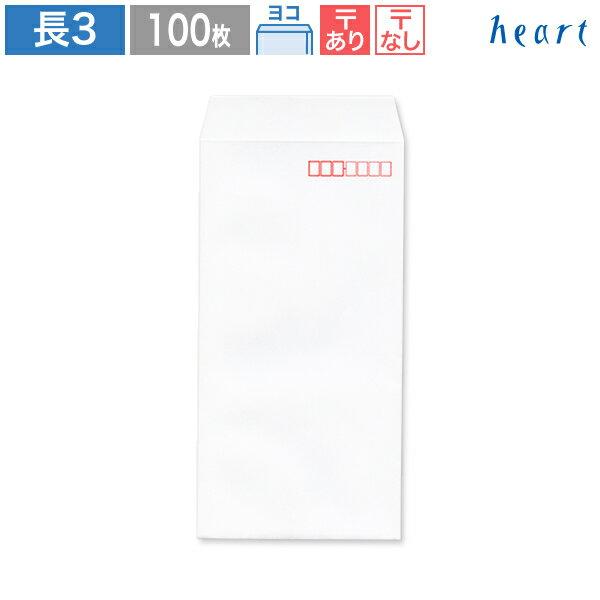 【長3封筒】 ケント封筒 80g 100枚 長3 長形3号 ケント ホワイト 白 封筒
