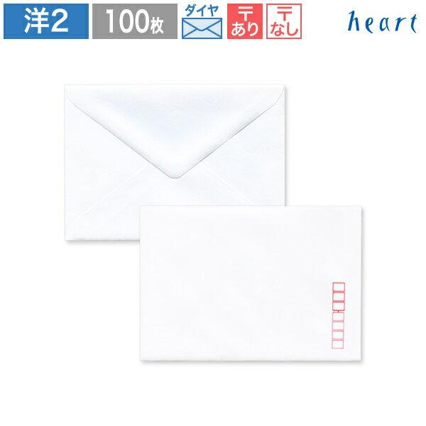 【洋2封筒】 ケント封筒 100g 100枚 ケント ホワイト 白 封筒 白封筒 洋2 洋形2号 招待状 案内状 挨拶状