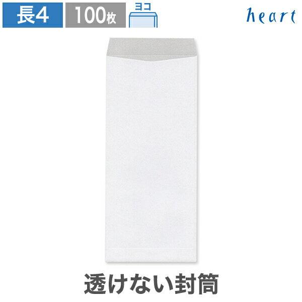 【長4封筒】 透けない封筒 ケント 80g 100枚 長4 長形4号 ホワイト 白 封筒