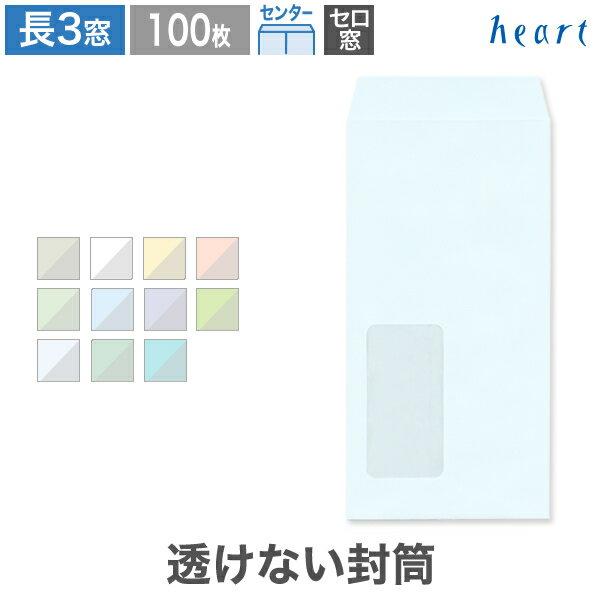 【長3窓付き封筒】 透けない封筒 パステルカラー 80g 100枚 長3 長形3号 パステル カラー 封筒