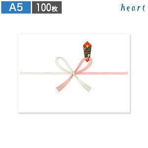 のし紙 A5 マルチプリンタ対応 サイズ (210×148mm) 100枚 花結び 蝶結び 御祝 お歳暮 御礼 内祝 レーザー インクジェット 印刷可能 テンプレート 無料