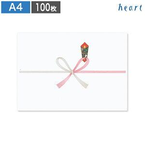 のし紙 A4 マルチプリンタ対応 サイズ (297×210mm) 100枚 花結び 蝶結び 御祝 お歳暮 御礼 内祝 レーザー インクジェット 印刷可能 テンプレート 無料