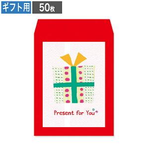 ギフト用封筒 Present プレゼント 50枚 ラッピング用品 ラッピング 袋 封筒 窓付き封筒 平袋 小袋 プチギフト ギフト 誕生日 クリスマス お菓子 ハンカチ
