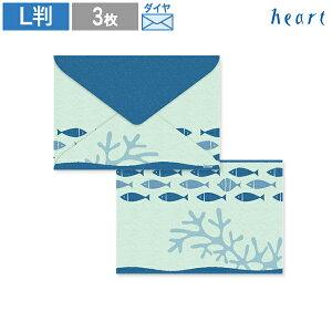 ミニ封筒 【113】 3枚 プリンタ非対応製品 封筒 ミニ メッセージカード L判サイズ 写真 かわいい さかな 魚 ブルー