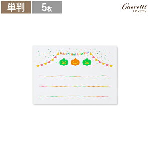 【Cuoretti】 ハロウィンカード かぼちゃ(罫線) ホワイト 5枚 メッセージカード はがきサイズ 招待状 案内状 (期間限定)