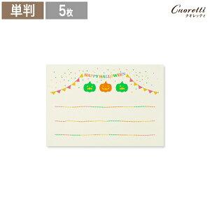 【Cuoretti】 ハロウィンカード かぼちゃ(罫線) クリーム 5枚 メッセージカード はがきサイズ 招待状 案内状 (期間限定)