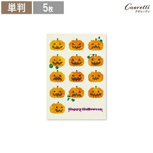 【Cuoretti】 ハロウィンカード かぼちゃ クリーム 5枚 メッセージカード はがきサイズ 招待状 案内状 (期間限定)