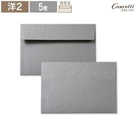 【Cuoretti】 洋2封筒 メタル ダークグレー 5枚 招待状 案内状 封筒 おしゃれ