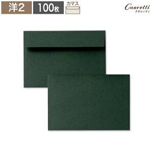 【Cuoretti】 洋2封筒 アラモード フォレストグリーン 100枚 招待状 案内状 封筒 おしゃれ