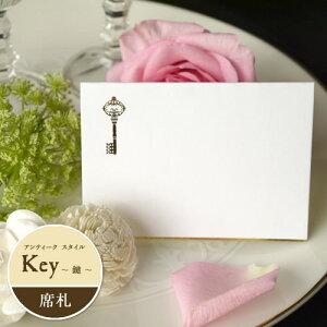 【Cuoretti】 席札 アンティークスタイル Key 鍵 10枚 L判サイズ ウェディング 結婚式 結婚 披露宴 メッセージカード ペーパーアイテム 手作り 手作りキット