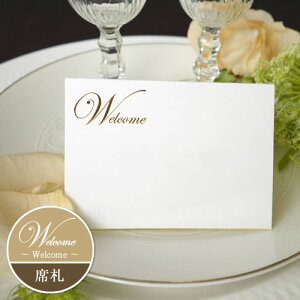 【Cuoretti】 席札 Welcome 10枚 L判サイズ 結婚式 結婚 披露宴 ウェディング メッセージカード ネームカード ブライダル ペーパーアイテム 手作り 手作りキット