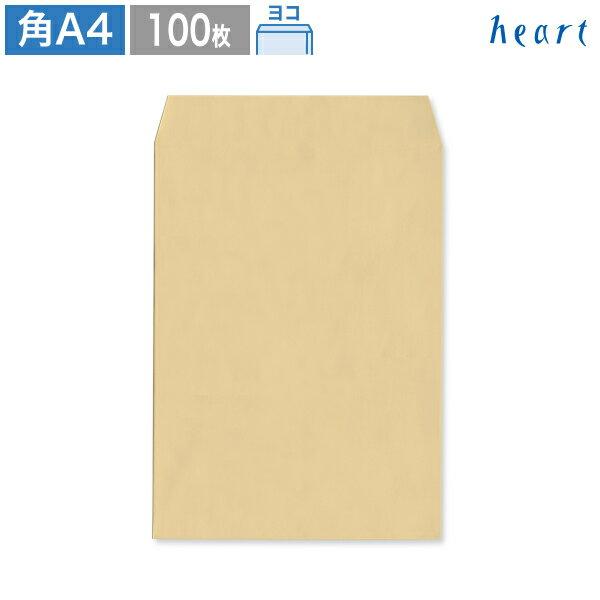 【角A4封筒】 クラフト封筒 85g 100枚 ネコポス対応サイズ 角A4 角形A4 茶封筒 茶 クラフト 封筒