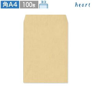 角A4封筒 クラフト封筒 85g 100枚 ネコポス対応サイズ 角A4 A4 茶封筒 茶 クラフト 封筒