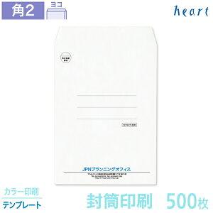 封筒 印刷 角2 クオリスホワイト 白封筒 500枚 カラー印刷 テンプレート 封筒印刷
