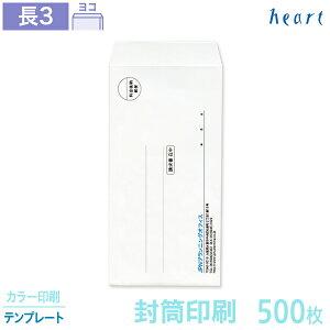 封筒 印刷 長3 クオリスホワイト 白封筒 500枚 カラー印刷 テンプレート 封筒印刷