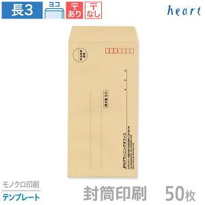 封筒 印刷 長3 クラフト 茶封筒 70g 50枚 モノクロ印刷 テンプレート 封筒印刷