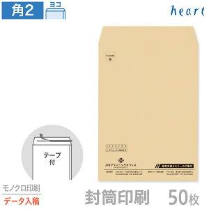 封筒 印刷 角2 クラフト 茶封筒 85g 50枚 テープ付 モノクロ印刷 完全データ入稿 封筒印刷