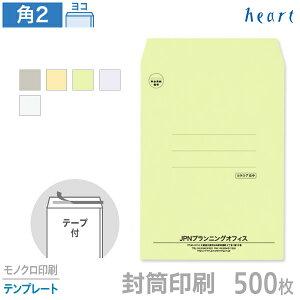封筒 印刷 角2 カラー封筒 85g 500枚 テープ付 モノクロ印刷 テンプレート 封筒印刷