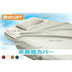 麻枕カバー(色おまかせ)ラージ 日本製