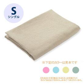 決算SALE 通常価格6,500円 20%OFF 麻敷シーツ シングル (色柄おまかせ)日本製 接触冷感 夏 涼しい