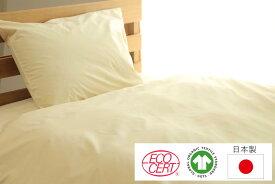 オーガニックコットン掛カバー シングル 綿100% アレルギー 有機認証取得