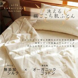 洗える絹ごこち肌ふとん シングル 日本製 手引き真綿 オーガニックコットン 無添加 無染色 無蛍光 オーガニック 有機 有害化学薬剤不使用 安心 安全 シルク 絹 コットン 綿 やわらかい 高級 贅沢 洗える ウォッシャブル