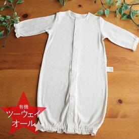 有機ツーウェイオール(ベビー肌着)日本製 オーガニックコットン100% 2way 出産祝い 無蛍光 オーガニック 有機 エコサート 有害化学薬剤不使用 安心 安全 赤ちゃん ベビー baby