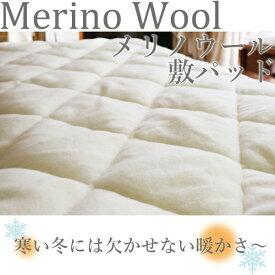 オーガニック メリノウール敷パッド シングル 最高級羊毛使用 日本製 リバーシブル オーガニックコットン100%生地 保温性 吸放湿性 ふわふわ 暖かい 極暖 両面使える 静電気が起きにくい