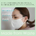 オーガニックコットンマスク 大人用3枚セット 洗えるマスク 布マスク