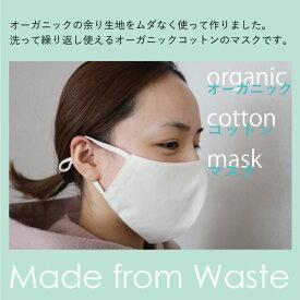 オーガニックコットンマスク 大人用3枚セット 洗えるマスク 布マスク ※当て布なし 日本製 花粉99%カット キナリ 生成り オーガニック 洗える布マスク 繰り返し使える 肌に優しい 有機綿100% 高密度防ダニ生地 ホコリが出にくい