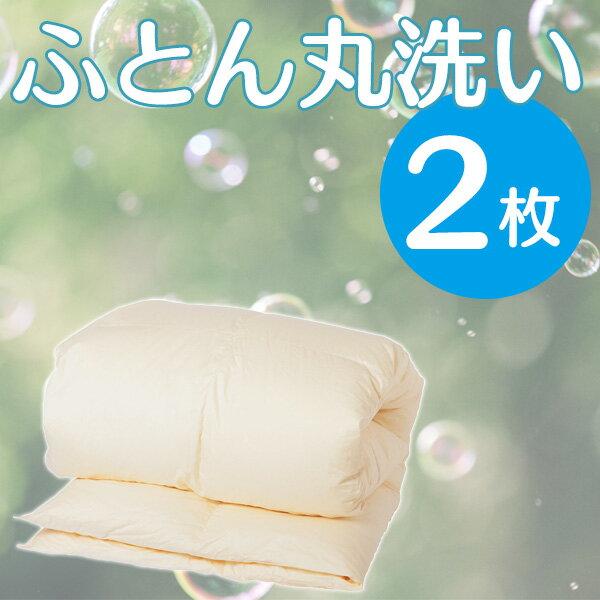 【売れ筋】【安心・安全】石けんで、ふとん丸洗い 2枚【送料無料】【布団クリーニング】【ふとん洗濯】