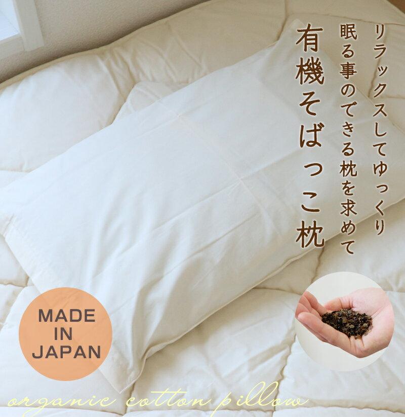 有機洗えるそばっこ枕【日本製】【洗える】